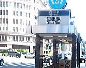 銀座駅33