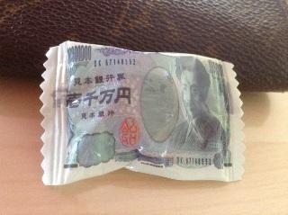一千万円2