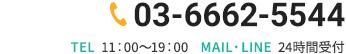 090-3316-2217